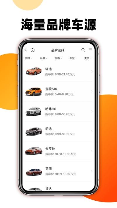 大搜车车讯app图片1