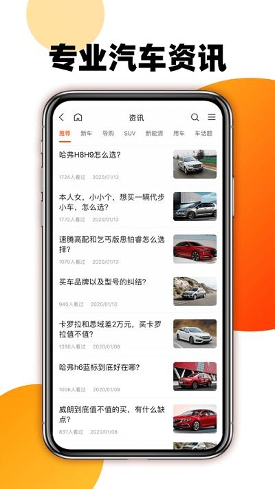 大搜车车讯app图2