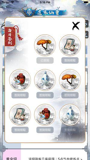佛系修仙官网版图片1
