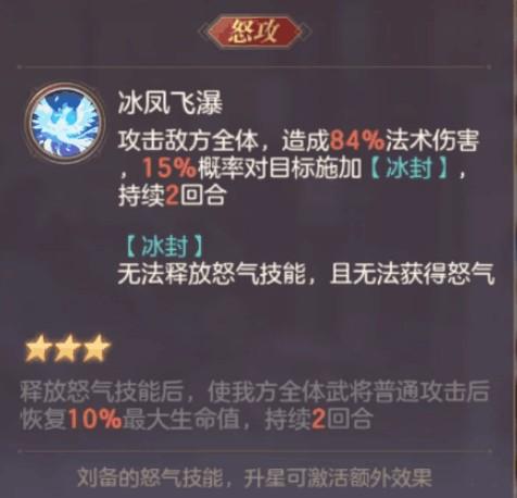 三国志幻想大陆刘备玩?刘备技能强度解析[多图]图片2