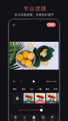 轻剪app图1