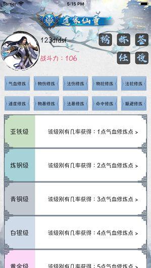 佛系修仙官网版图1
