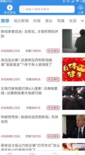 祥云新闻app图2