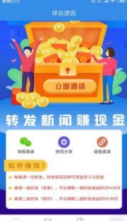 祥云新闻app图3