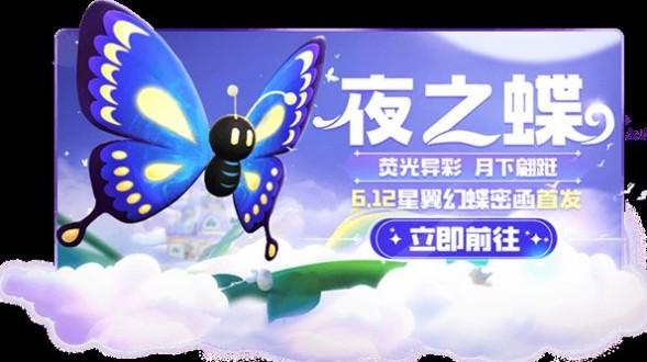 QQ飞车手游飞宠夜之蝶详解,夜之蝶获得方法攻略[多图]图片1