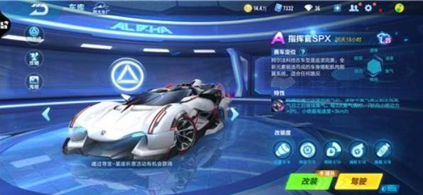 QQ飞车手游6月最强A车是哪那辆?最新车辆排行榜一览[多图]