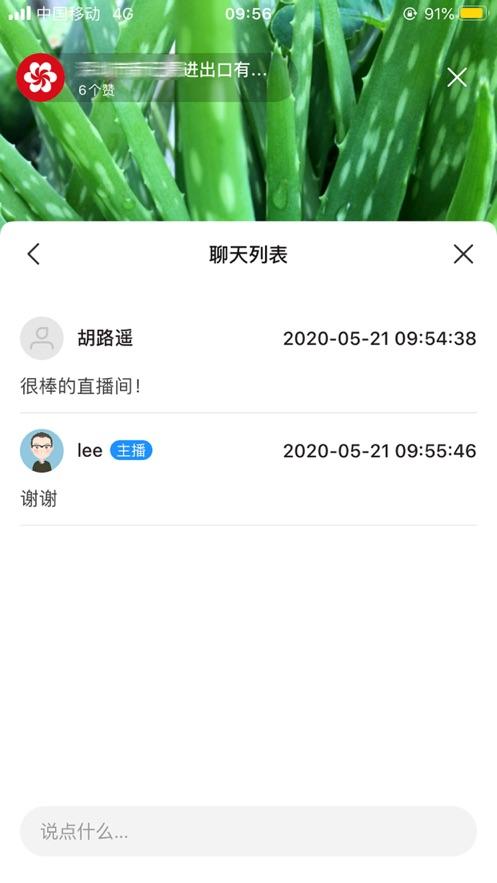 广交会展商直播间主播版app图1