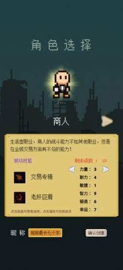 装备or猎人游戏图片1