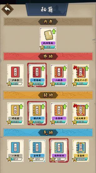 八面玲珑塔游戏图2