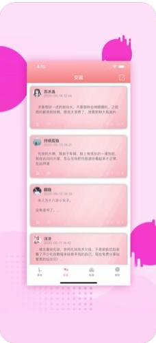 居喀-客户端app图3