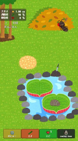 鼠妇的庭院游戏图1