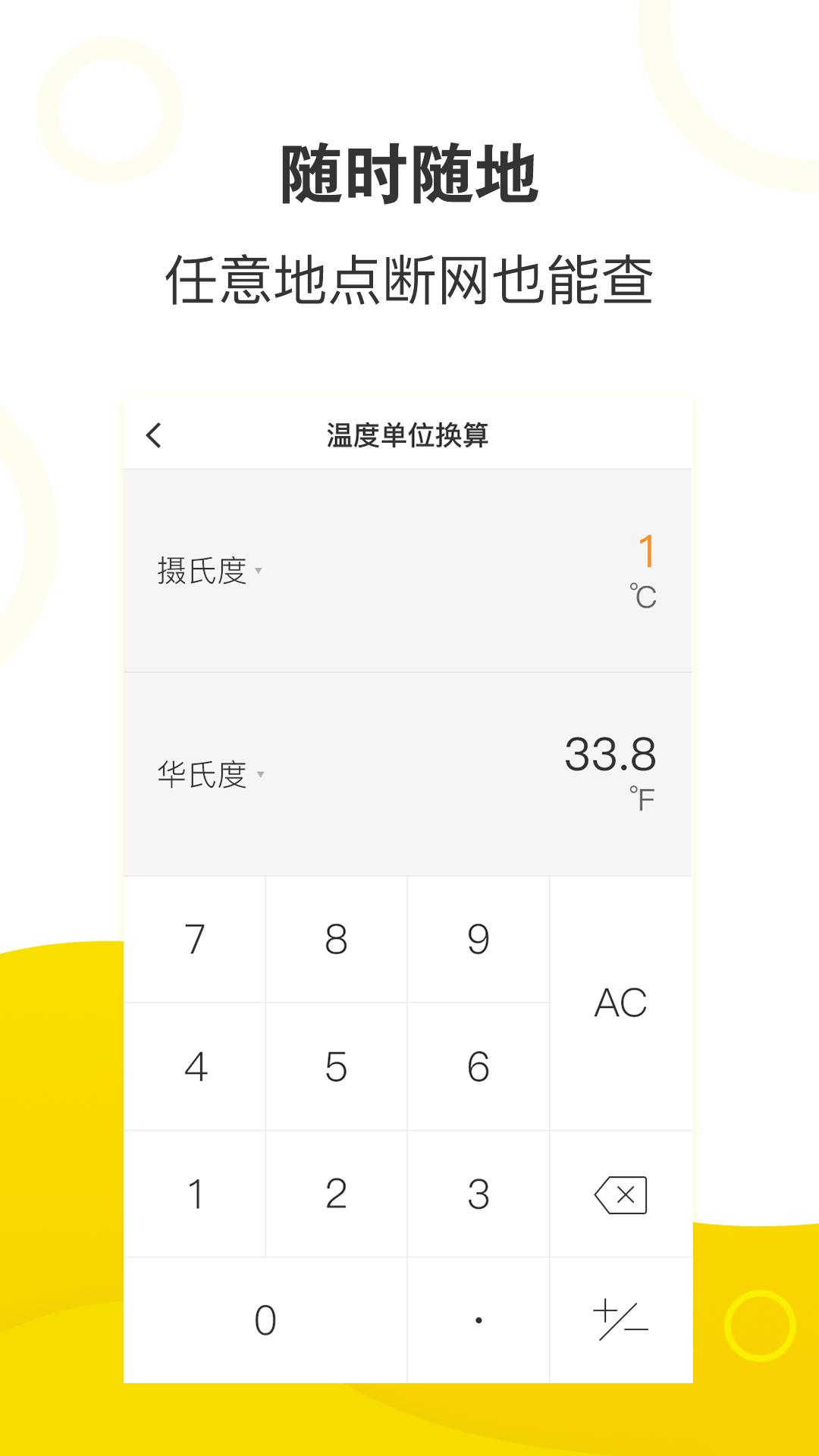 菠萝计算器app图片1
