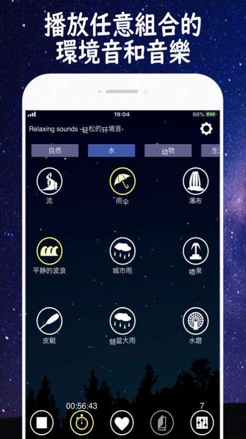 轻松的环境音app图2
