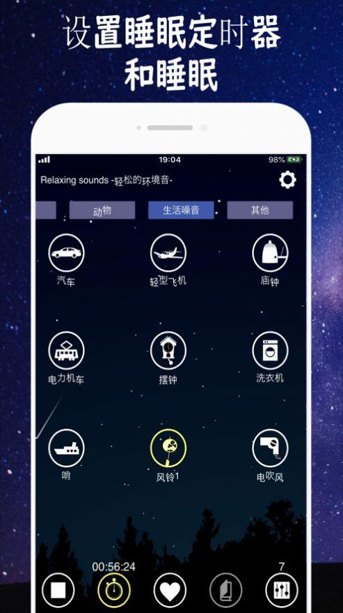 轻松的环境音app图1