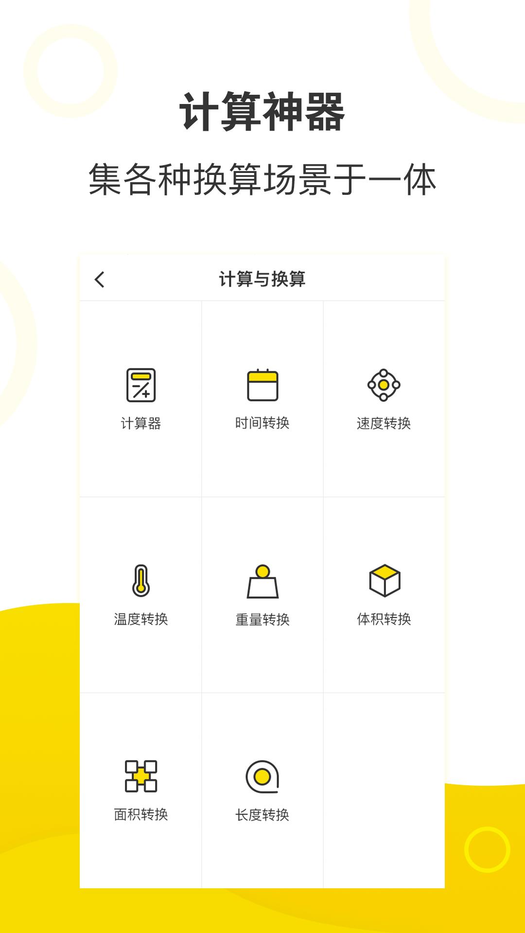 菠萝计算器app图2