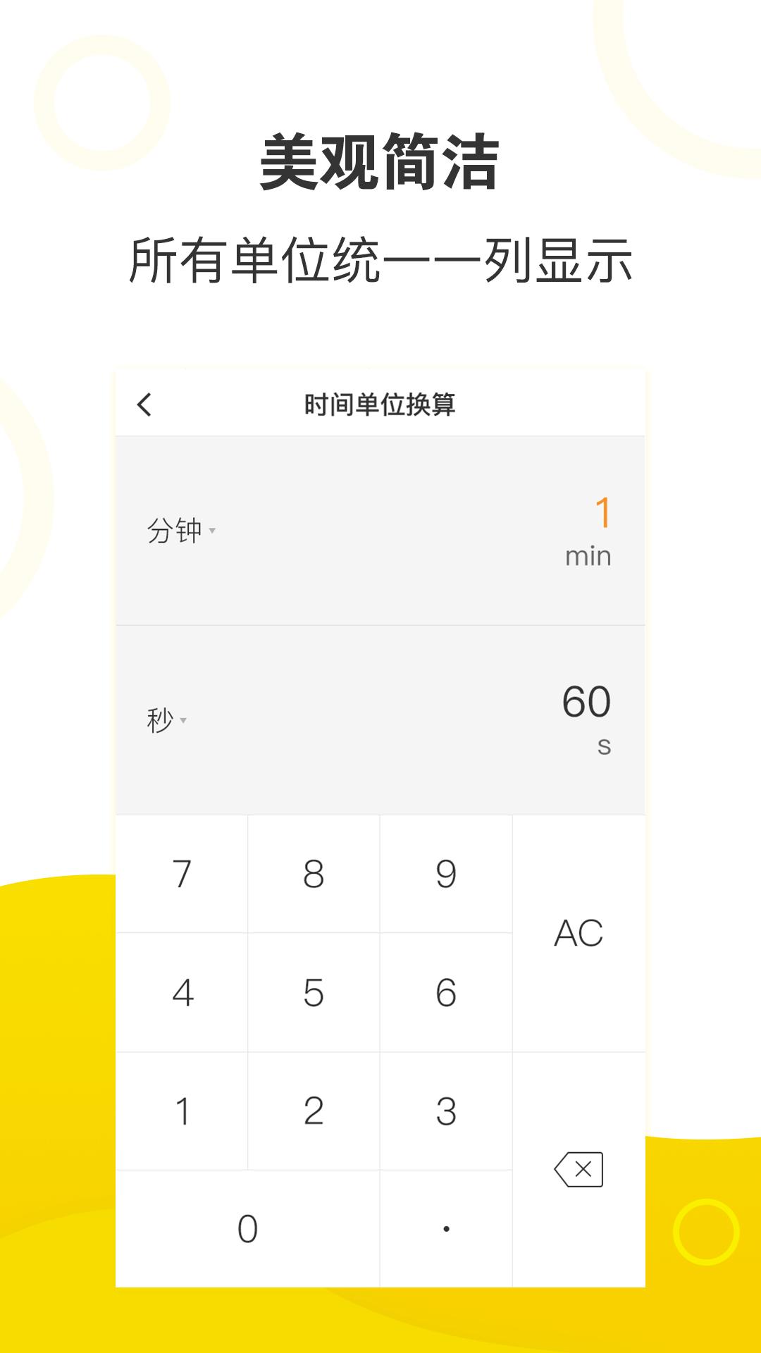 菠萝计算器app图1
