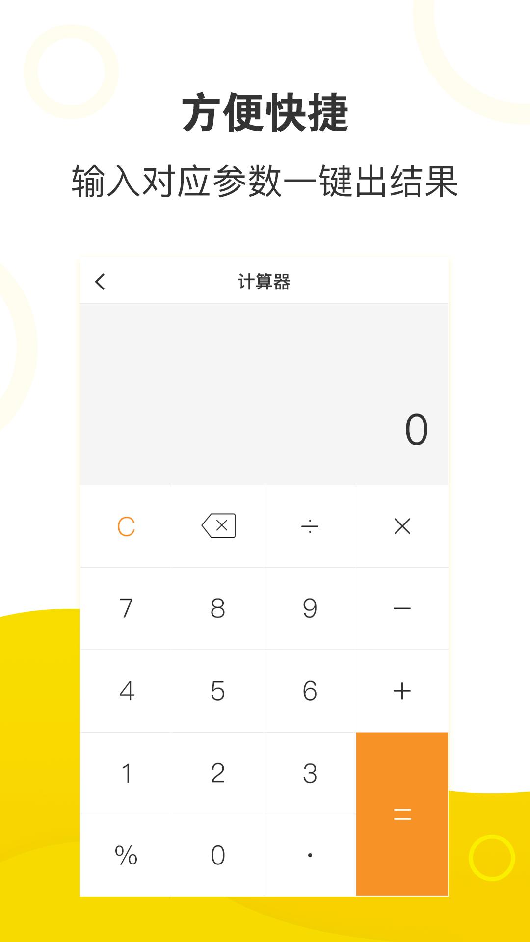 菠萝计算器app图3