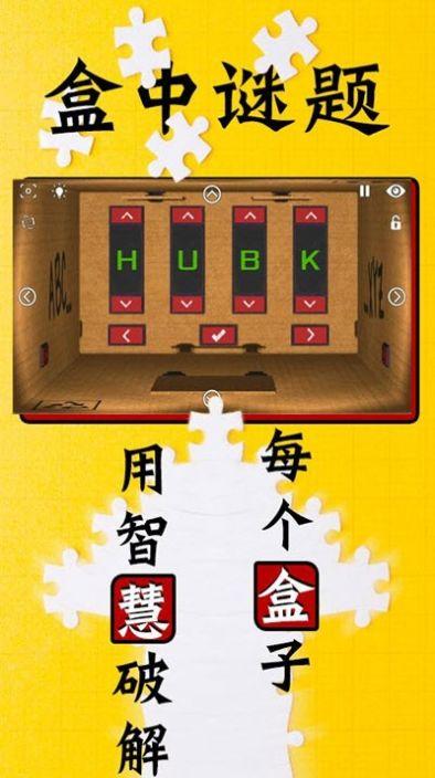盒中谜题游戏图1