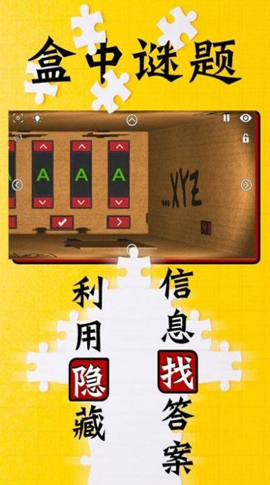盒中谜题游戏图片1