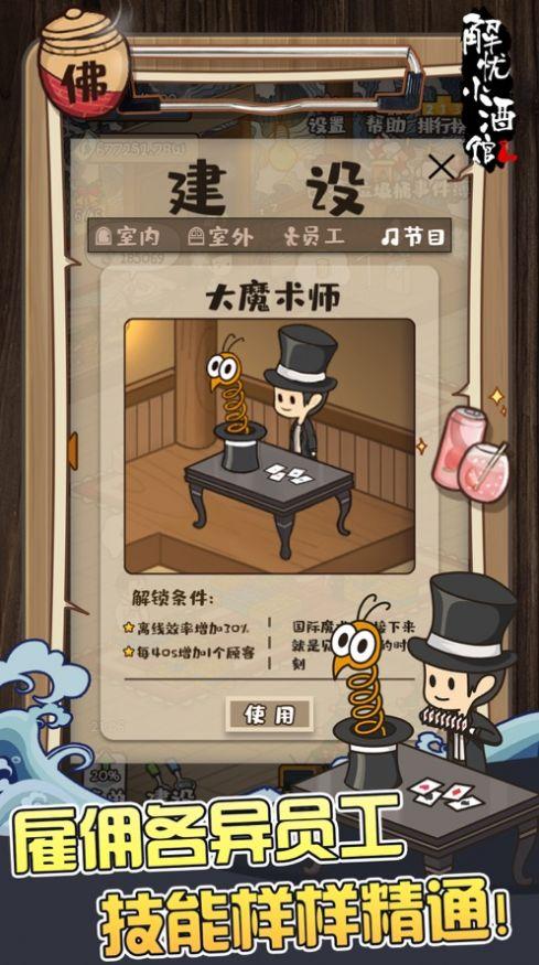 解忧小酒馆2游戏图3