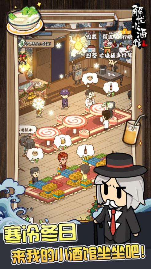解忧小酒馆2游戏图2