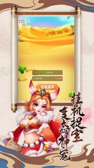 捉妖梦道官方版图片1