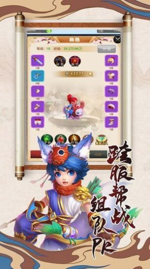 捉妖梦道官方版图3