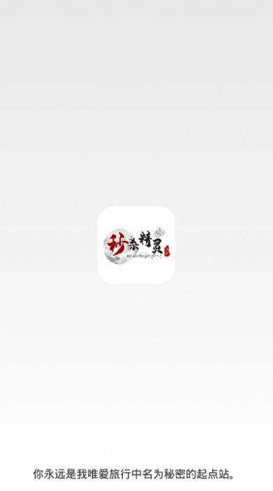 秒杀精灵app图片1