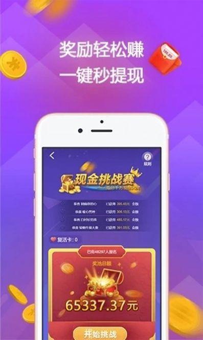 赏金答题app图1