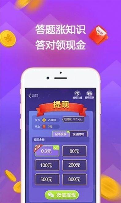 赏金答题app图2