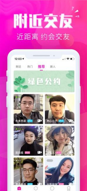 初遇情缘app图2
