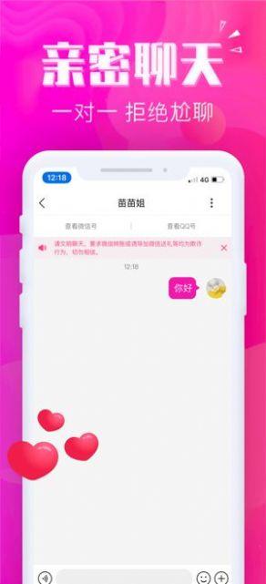 初遇情缘app图3