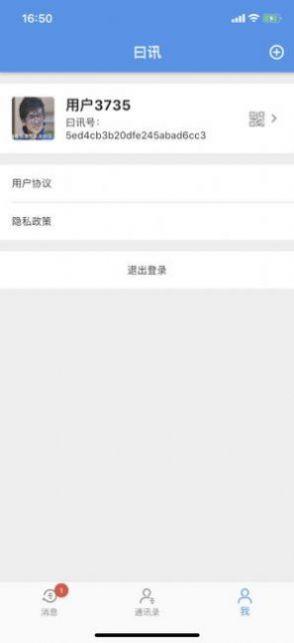 日讯app图1