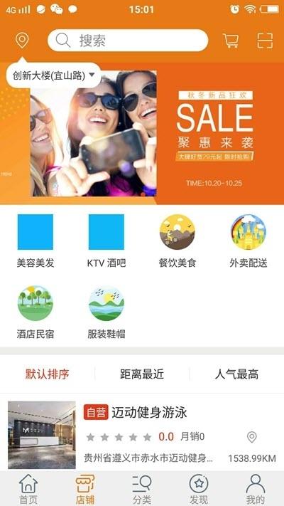 凌海同城服务app图2