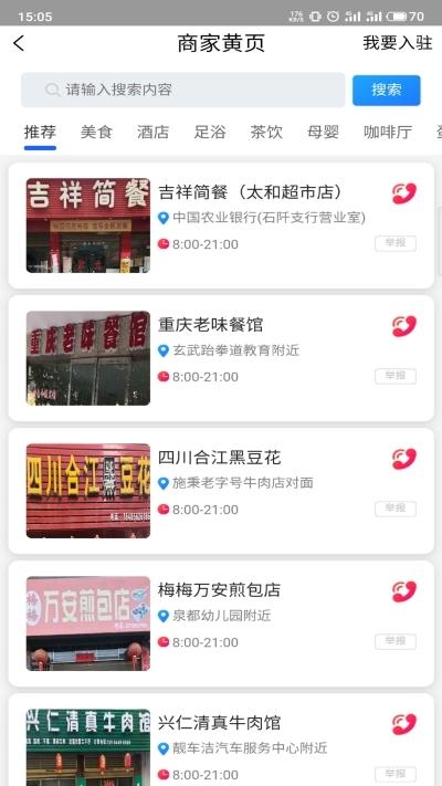 凌海同城服务app图3