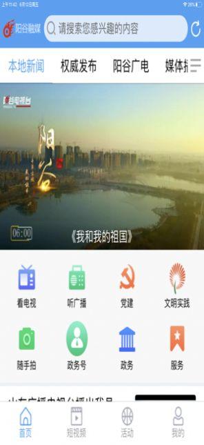 阳谷融媒app图1