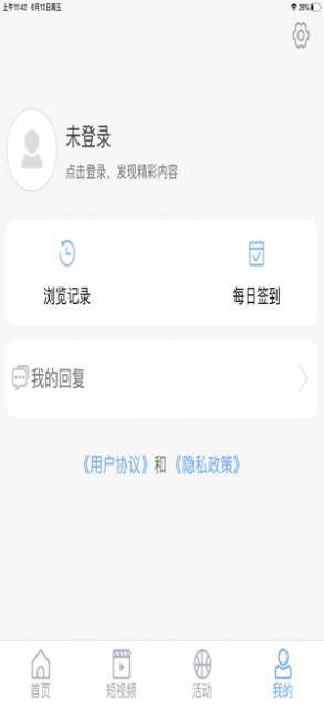 阳谷融媒app图3