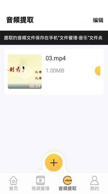 Tools短视频app图2