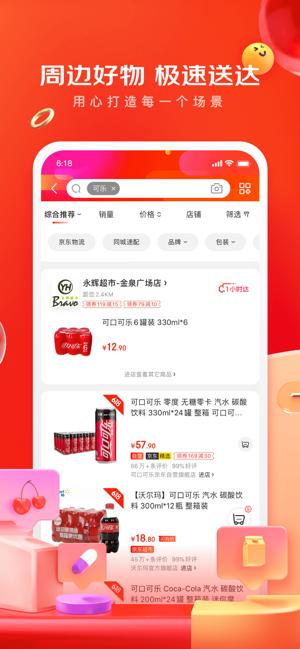 京东app9.0手机版图1