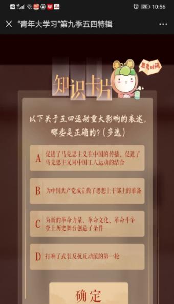 第九季第六期团课答案app图1