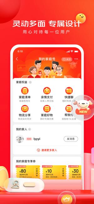 京东app9.0手机版图3