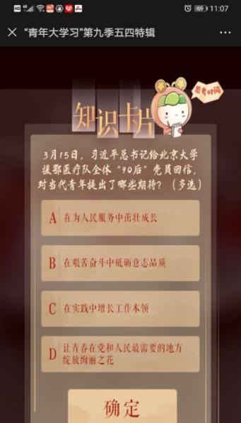 第九季第六期团课答案app图2