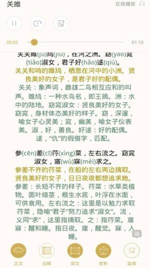鸿儒古诗词app图2