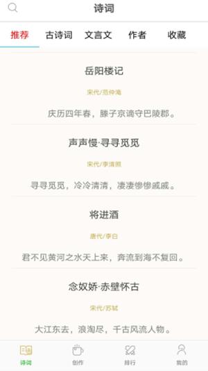 鸿儒古诗词app图3