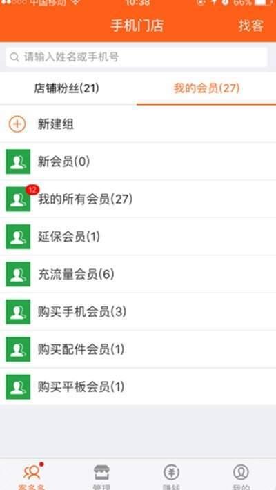 客恋宝商户版app图1