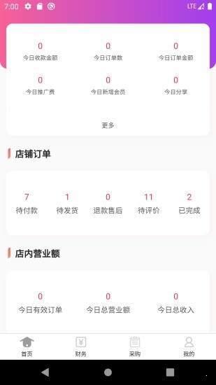 客恋宝商户版app图3
