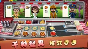 模拟餐厅游戏图3