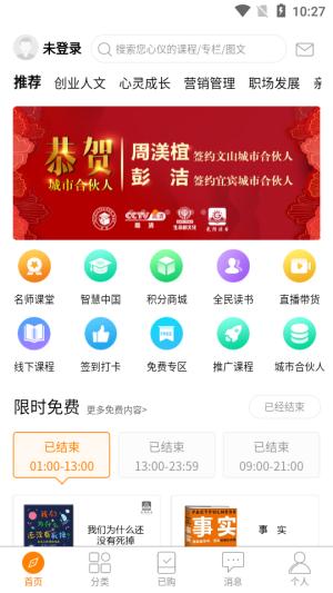 光阴读书app图2