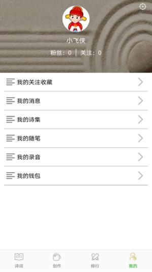鸿儒古诗词app图1