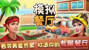 模拟餐厅游戏图片1